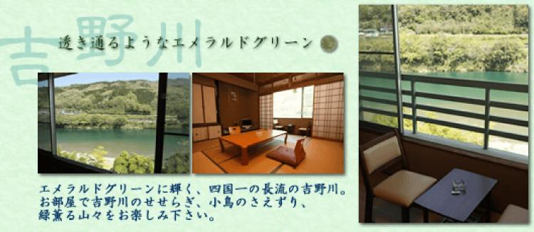 吉野川ラフティング 宿泊オプション 白地温泉 小西旅館 内観写真
