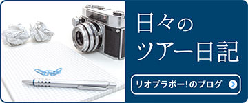 吉野川ラフティング(四国・徳島) リオブラボー!のブログはこちら