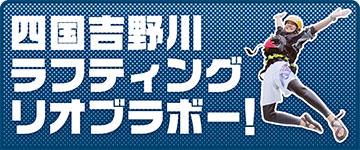 四国吉野川ラフティング リオブラボー!