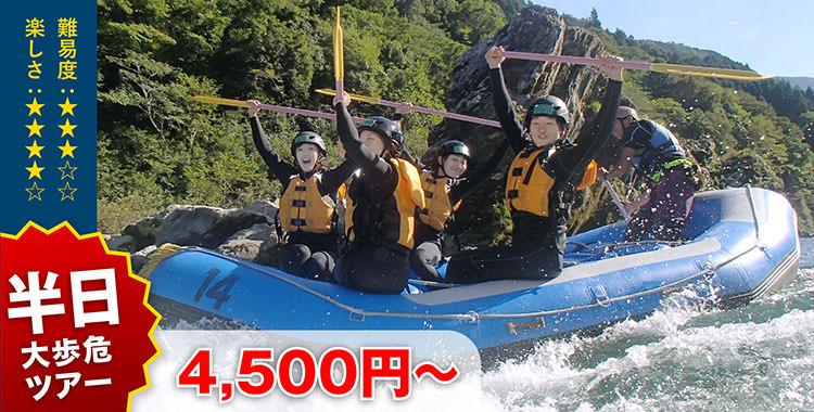 日本一の激流吉野川で全てぶっ飛ぶ面白さ!半日コース4,500円~